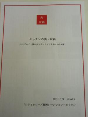 10010905_toyosu
